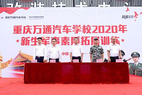 重庆万通2020年新生军事素质拓展训练 拉开序幕
